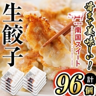 p8-105 甘熟豚南国スイート生餃子(96個)