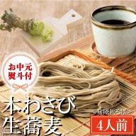 AI033_<お中元熨斗付>常陸秋そば 手打ち生蕎麦 本わさび付き 4人前