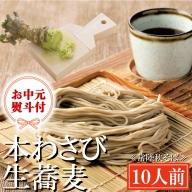 AI035_<お中元熨斗付>常陸秋そば 手打ち生蕎麦 本わさび付き 10人前