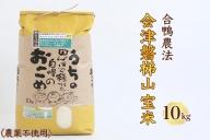 農薬不使用コシヒカリ(特別栽培米) 合鴨農法:会津磐梯山宝米 ※2021年10月中旬~