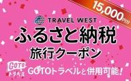 J-04 【大分県豊後高田市】ふるさと納税旅行クーポン(15,000円分)