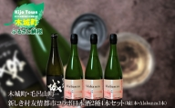 K21-0007_2 <木城町・毛呂山町 新しき村友情都市コラボ日本酒2種4本セット(城1本・Alabanza3本)>