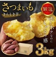 RK058掘りたてさつまいも3kg