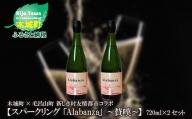 K21_0009_2 <木城町・毛呂山町 新しき村友情都市コラボ スパークリング日本酒 「Alabanza」2本>