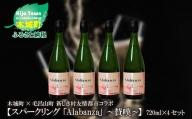 K21_0001_2<木城町・毛呂山町 新しき村友情都市コラボ スパークリング日本酒 「Alabanza」4本>