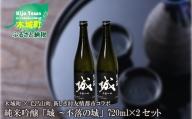 K21_0002_2<木城町・毛呂山町 新しき村友情都市コラボ 日本酒 純米吟醸「城 ~不落の城」2本>