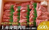【近江牛 西川畜産】A5ランク雌牛 上赤身焼肉用 約600g
