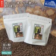 【訳あり】動物保護支援 ブレンドコーヒー 富士山の湧き水で磨いた スペシャルティコーヒー