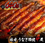 B109-0701 うなぎ蒲焼4尾(計640g以上)国産鰻(ウナギ・さんしょう・たれセット)