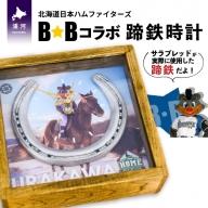 【令和3年度限定!】B☆B×浦河町コラボ「蹄鉄を使った時計」[B35-993]