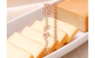 伊吹ハムのスモークチーズ 4個セット