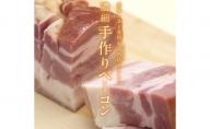 味わい赤味ベーコン 170g 3個セット
