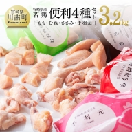 宮崎県産若鶏 便利4種 セット 3.2kg