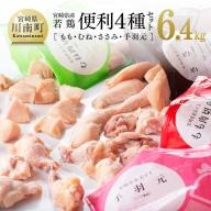 宮崎県産若鶏 便利4種セット 6.4kg