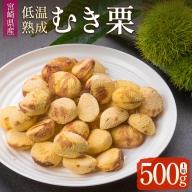 宮崎県産 低温熟成 むき栗 1kg【B505】