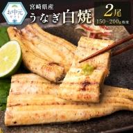 <お中元対応>鰻の白焼き 2尾(150~200g)【N2】