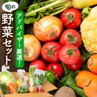 季節の野菜詰め合わせセット 6~8品目 10kg未満 《30日以内に順次出荷(土日祝除く)》 ゆめ・ステーション・このは 旬の野菜 キャベツ じゃがいも にんじん トマト 大根 送料無料