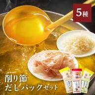 AA-569 【新型コロナ被害支援】 【ギフト】だしパック削り節セット うま味だし 野菜だし 鶏だし 3種 味付鰹節 味付鶏節 だしパック 出汁 マルモ