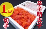 【古賀商店】無着色辛子明太子1kg(500g×2P)[C4394]