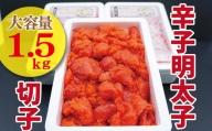 【古賀商店】無着色辛子明太子1.5kg(500g×3P)[C4395]
