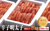 【古賀商店】無着色辛子明太子3kg(500g×6P)[C4396]