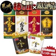 亀田の柿の種×霧島酒造(パック)無敵のコラボセット_MJ-0531