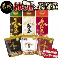 亀田の柿の種×霧島酒造(パック)最強のコラボセット_MJ-0532