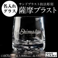 No.660 名入れグラス(1個)サンドブラスト技法による名前彫刻!【北野産業】
