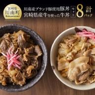 牛丼と豚丼の食べ比べセット 計8食(1.76kg)