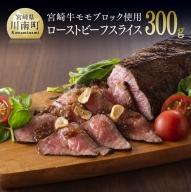 宮崎牛ローストビーフ300g