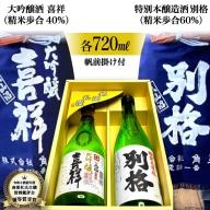 「大吟醸酒 喜祥」と「特別本醸造酒 別格」各720ml(帆前掛け付)<角星>【宮城県気仙沼市】