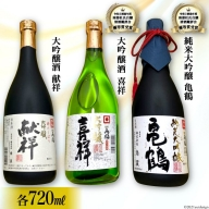 気仙沼の大吟醸酒「亀鶴」「献祥」「喜祥」(各720ml)<角星>【宮城県気仙沼市】