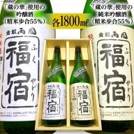 「福宿」呑み比べセット(各1,800ml)<角星>【宮城県気仙沼市】