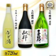 「大吟醸酒( 献祥・喜祥)」と「ゆず酒」セット(各720ml)<角星>【宮城県気仙沼市】