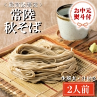 AI028_<お中元熨斗付>常陸秋そば 手打ち生蕎麦 2人前