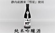 ≪静内産米「彗星」使用≫上川大雪酒造 碧雲蔵 純米吟醸酒