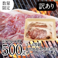 【訳あり】鹿児島県産黒毛和牛 サーロインステーキ500g 約170g×3枚(数量限定)
