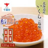 【コロナ特別支援!】<佐藤水産>北海道産いくら(塩味)480g