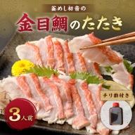 HN047初音の金目鯛のたたき【チリ酢付き】