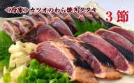 【四国一小さなまち】≪カネアリ水産≫ カツオのわら焼きタタキ3節(冷凍)
