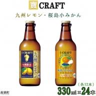 <宝 寶CRAFT 九州レモン(330ml×12本)+桜島小みかん(330ml×12本)(合計24本)>