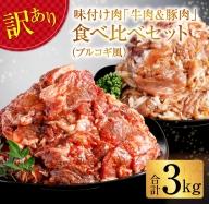 Ab63 【訳あり】味付け肉『牛肉&豚肉』食べ比べセット(合計3kg)プルコギ風
