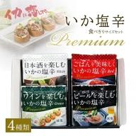 SA0847 プレミアムいか塩辛 食べきりサイズセット(4種類の塩辛詰合せ)