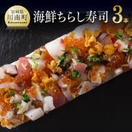 川南獲れの海の幸を使った「海鮮ちらし寿司」3食セット