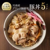 ボリューム満点!「ぶた丼」5食セット