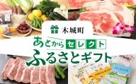 K99-003_あとからセレクト【ふるさとギフト】3万円