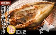 オホーツク産 開き真ほっけ10枚(250g~350g前後)丸サチ松永水産