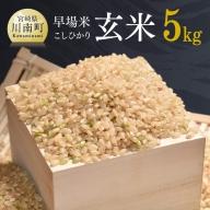 【※令和3年産※】☆早場米☆玄米(こしひかり)5kg