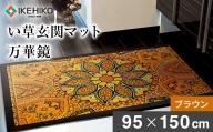 AA177 い草玄関マット「万華鏡」(95×150)(ブラウン)