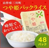010 つや姫パックライス48P